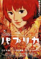 Paprika - 11 x 17 Movie Poster - Japanese Style A