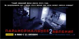 Paranormal Activity 2 - 20 x 40 Movie Poster - Russian Style A