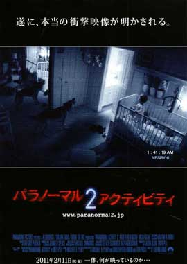 Paranormal Activity 2 - 27 x 40 Movie Poster - Japanese Style A