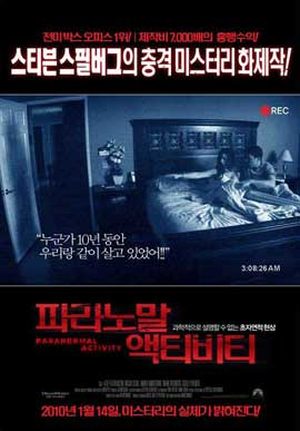Paranormal Activity - 11 x 17 Movie Poster - Korean Style A