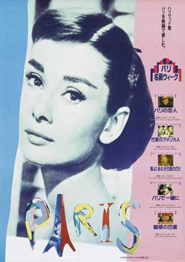 Paris When It Sizzles - 27 x 40 Movie Poster - Japanese Style A