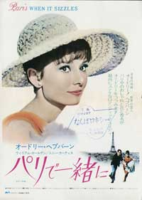 Paris When It Sizzles - 11 x 17 Movie Poster - Japanese Style B