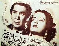 Passion and Revenge - 11 x 17 Movie Poster - Egypt Style A