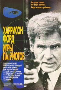 Patriot Games - 11 x 17 Movie Poster - Russian Style A