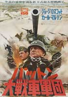 Patton - 11 x 17 Movie Poster - Japanese Style A