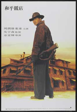 Peace Hotel - 11 x 17 Movie Poster - Korean Style A