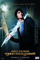 Percy Jackson & the Olympians: The Lightning Thief - 27 x 40 Movie Poster - Russian Style A