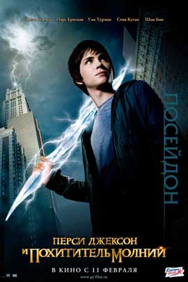 Percy Jackson & the Olympians: The Lightning Thief - 27 x 40 Movie Poster - Russian Style D
