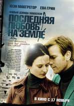 Perfect Sense - 11 x 17 Movie Poster - Russian Style A
