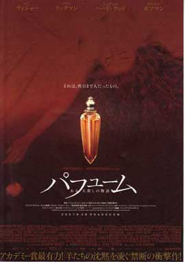 Perfume - 11 x 17 Movie Poster - Japanese Style A