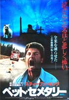 Pet Sematary - 11 x 17 Movie Poster - Japanese Style A