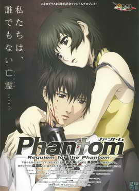 Phantom: Requiem for the Phantom - 27 x 40 Movie Poster - Japanese Style A