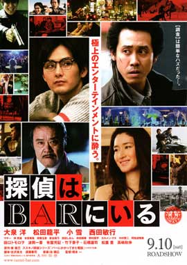 Phone Call to the Bar - 11 x 17 Movie Poster - Japanese Style A