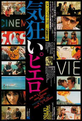 Pierrot le Fou - 27 x 40 Movie Poster - Japanese Style A