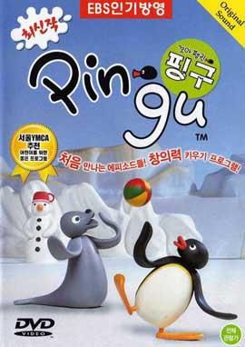 Pingu - 11 x 17 Movie Poster - Korean Style A