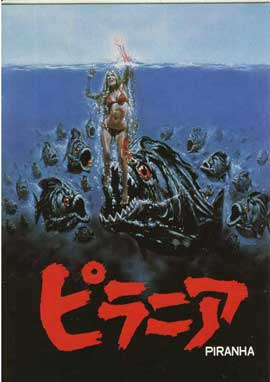 Piranha - 11 x 17 Movie Poster - Japanese Style A