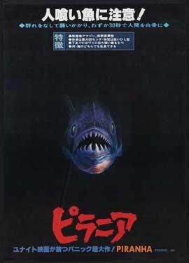 Piranha - 27 x 40 Movie Poster - Japanese Style B