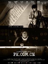 PK.COM.CN - 11 x 17 Movie Poster - Style C