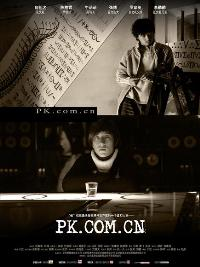 PK.COM.CN - 43 x 62 Movie Poster - Bus Shelter Style A