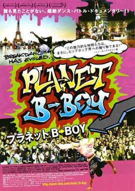 Planet B-Boy - 11 x 17 Movie Poster - Japanese Style A