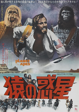 Planet of the Apes - 11 x 17 Movie Poster - Japanese Style A