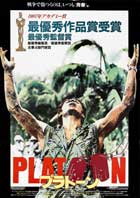 Platoon - 11 x 17 Movie Poster - Japanese Style B