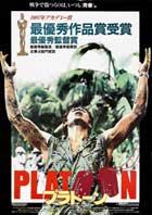 Platoon - 11 x 17 Movie Poster - Japanese Style B