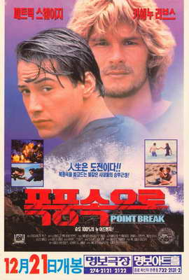 Point Break - 27 x 40 Movie Poster - Korean Style A