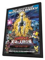 Pokemon: Arceus and the Jewel of Life - 27 x 40 Movie Poster - Korean Style A - in Deluxe Wood Frame