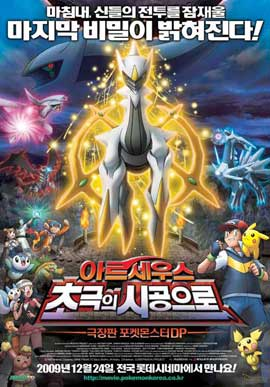 Pokemon: Arceus and the Jewel of Life - 11 x 17 Movie Poster - Korean Style A