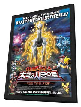 Pokemon: Arceus and the Jewel of Life - 11 x 17 Movie Poster - Korean Style A - in Deluxe Wood Frame