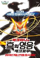 Pokemon Best Wishes! the Movie - 27 x 40 Movie Poster - Korean Style B
