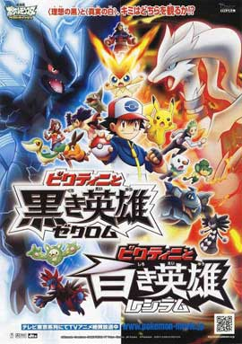 Pokemon Best Wishes! the Movie - 11 x 17 Movie Poster - Japanese Style A