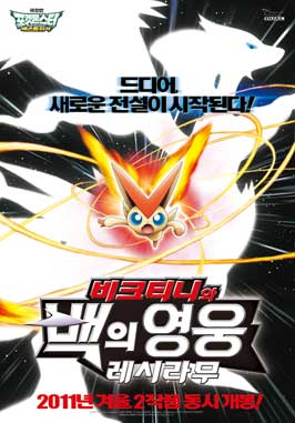 Pokemon Best Wishes! the Movie - 11 x 17 Movie Poster - Korean Style A
