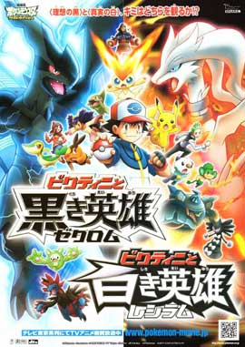 Pokemon Best Wishes! the Movie - 27 x 40 Movie Poster - Japanese Style A