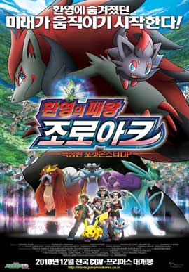 Pokemon: Diamond Pearl Gen-ei no hasha zoroark - 11 x 17 Movie Poster - Korean Style A