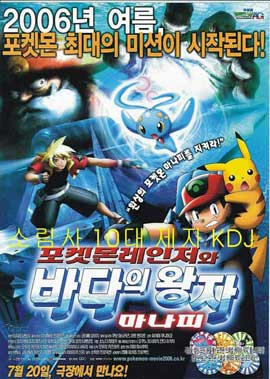 Pokemon Ranger and the Temple of the Sea - 11 x 17 Movie Poster - Korean Style A