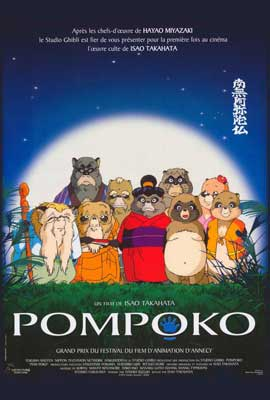 Pompoko - 11 x 17 Movie Poster - French Style A