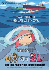 Ponyo on the Cliff by the Sea - 11 x 17 Movie Poster - Korean Style A
