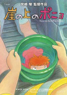 Ponyo on the Cliff - 11 x 17 Movie Poster - Japanese Style A