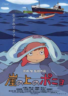 Ponyo on the Cliff - 11 x 17 Movie Poster - Japanese Style B