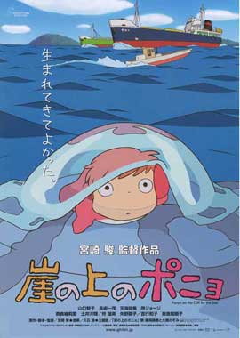 Ponyo on the Cliff - 11 x 17 Movie Poster - Japanese Style C