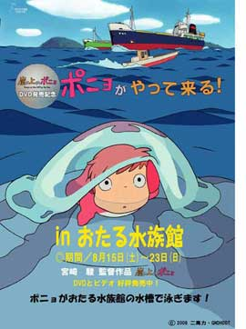 Ponyo on the Cliff - 11 x 17 Movie Poster - Japanese Style D