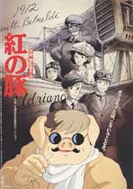 Porco Rosso - 11 x 17 Movie Poster - Japanese Style A