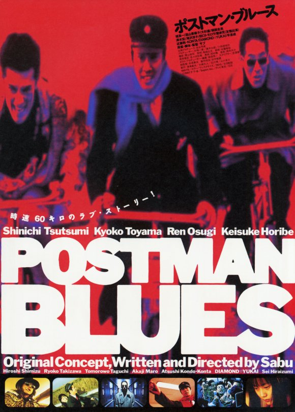 Postman Blues movie
