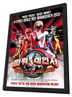 Power Rangers Engine Force - 11 x 17 Movie Poster - Style A - in Deluxe Wood Frame