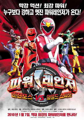 Power Rangers Engine Force - 11 x 17 Movie Poster - Style A
