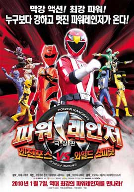 Power Rangers Zeo vs. the Machine Empire - 11 x 17 Movie Poster - Korean Style A