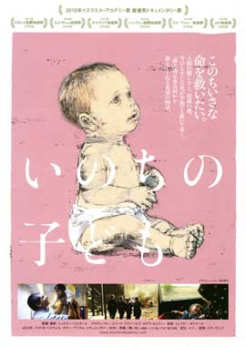 Precious Life - 11 x 17 Movie Poster - Japanese Style A