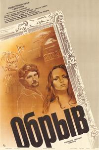 Precipice - 11 x 17 Movie Poster - Russian Style A